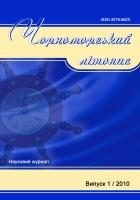 Чорноморський літопис