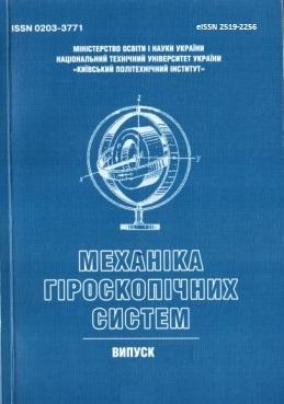 Механіка гіроскопічних систем