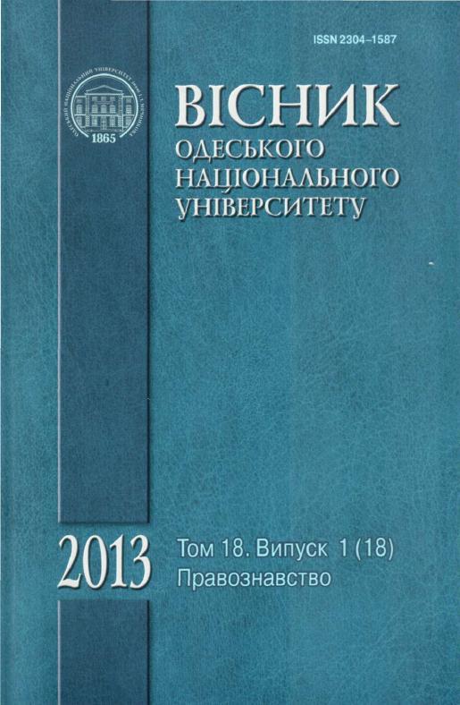 Вісник Одеського національного університету. Правознавство