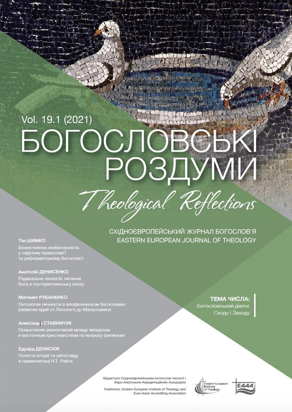 """""""Богословські роздуми"""" №16 / 2016"""